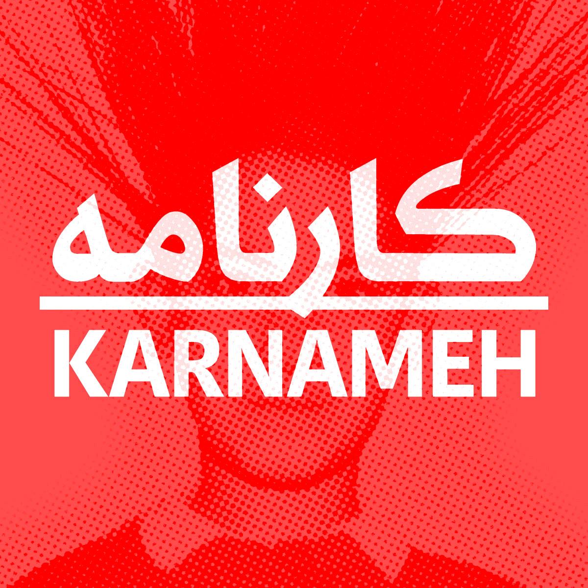 Karnameh